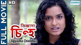 Jigyasha Chinnha (HD) - Superhit Bengali Movie | Arnab Banerjee | Debaparna Chakraborty | Mrinal
