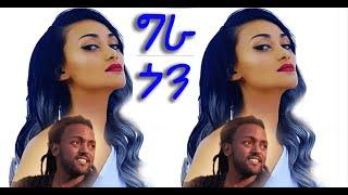 New Ethiopian film 2018 - Gira Gon