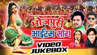 भोजपुरी आइटम सॉंग || Bhojpuri Item Songs || Vol 2 || Bhojpuri Hot Item Songs 2016 new