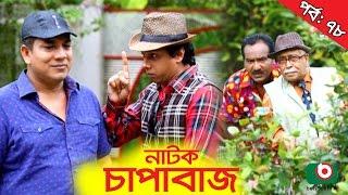 Bangla Comedy Natok | Chapabaj EP - 78 | ATM Samsuzzaman, Hasan Jahangir, Joy, Alvi, Eshana, Any
