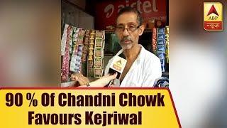 Delhi Ka Boss Kaun: 90 Percent Of Chandni Chowk Favours CM Kejriwal | ABP News