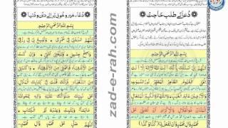 Dua Talb-e-Hajat with Urdu translation - Zad-e-Rah Book دعا طلبِ حاجت