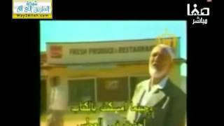 المرجع الشيعي المهاجر يكذب على الشيخ أحمد ديدات !
