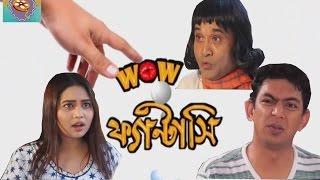 Eid Natok 2016 - Wow Fantasy ( ওয়াও ফান্টাসি ) Ft. Chanchal Chowdhury and Vabna - Part 01