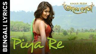 Piya Re Song with Bengali Lyrics | Amar Prem Bengali Movie 2016