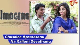 Chusale Apsarasa   IMAGINE Video Songs   Funbucket Nagabhargavi, AjayBabu, SujeetHunny, ShivaPratap