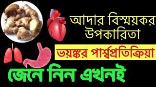 আদা খাওয়ার উপকারিতা ও অপকারিতা | Benefits Of Ginger Bangla