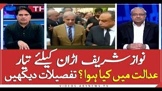 Nawaz Sharif all set to fly abroad, what happen in LHC today?