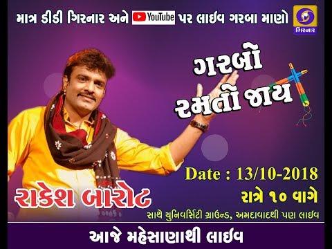Xxx Mp4 Watch LIVE Garba With RAKESH BAROT From Mehsana And Gujarat University Ground Ahmedabad 3gp Sex