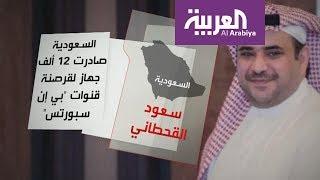 السعودية تنفي مزاعم قطرية باختراق بث شبكة قنواتها الرياضية