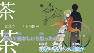 【ニコカラ】お茶ガール【off vocal版】