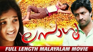 La.sa.gu Full Fength Malayalam Movie Full HD