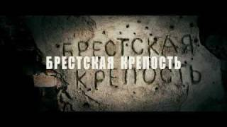 The Brest Fortress (2010) Russian war movie