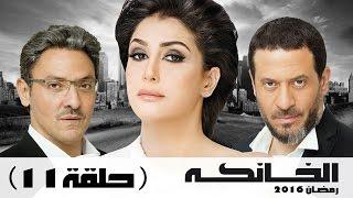 مسلسل الخانكة - الحلقة 11 (كاملة) | بطولة غادة عبدالرازق