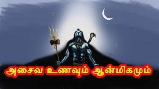 அசைவ உணவும் ஆன்மிகமும் - Sattaimuni Nathar - Siththarkal - Sithargal - Sithar