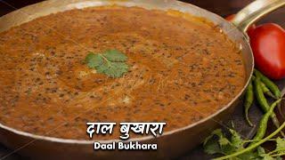 लुत्फ़ उठाइये और जानिये क्यों इतनी मशहूर है दाल बुखारा | Daal Bukhara recipe by chef Ashish Kumar