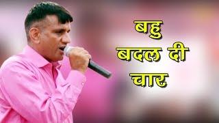 बहु बदल दी चार || Bahu Badal Di Chaar || Bahalgad Sonipat Ragni Compitition 2017