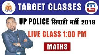 1:00 PM | UP Police सिपाही भर्ती 2018 | Target Classes