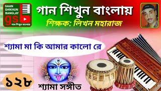Shayma Maa ki amar kalore; গান শিখুন বাংলায়; Learn Music in Bangla; Gaan Shikhun Banglay