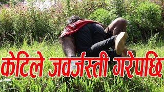 केटिले आफै जवर्जस्ति गरेपछि ,Nepali comedy sangat ko fal episode 22