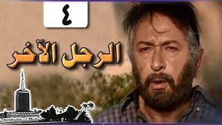 الرجل الآخر ׀ ميرفت أمين – نور الشريف ׀ الحلقة 04 من 33