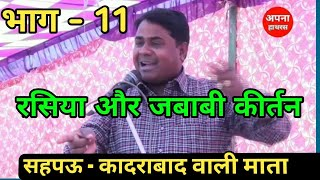 Rasiya Dangal - Ramveer Aur Gopal Parmar : Jababi Kirtan Bhag -13 Sahpau : Apna Hathras