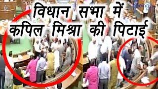 Kapil Mishra beaten up by AAP MLAs in Delhi Assembly, Watch Video   वनइंडिया हिंदी
