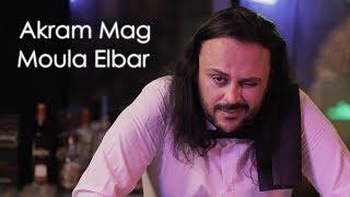 Akram Mag - Moula Elbar   مولا البار