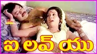 I Love You - Telugu Full Length Movie - Chiranjeevi , Suvarna