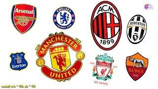 تاريخ ومعانى شعارات اشهر الأندية الانجليزية والايطالية