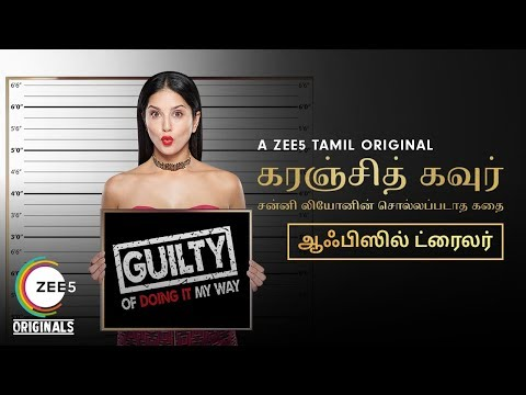 Xxx Mp4 Karenjit Kaur The Untold Story Of Sunny Leone Official Tamil Trailer Now Streaming On ZEE5 3gp Sex
