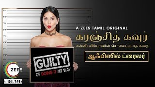 Karenjit Kaur: The Untold Story of Sunny Leone | Official Tamil Trailer | Premieres 16th July