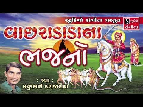 Xxx Mp4 Vachradada Na Bhajan Mathurbhai Kanjariya Gujarati Devotional Song 3gp Sex
