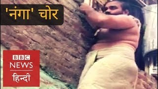 Man accused of Theft was paraded Naked (BBC Hindi)