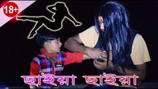 ছেলেটিকে একা পেয়ে একি করলো । Common gender Funny Video। ছাইয়া ছাইয়া। Bangla Comedy Video 2018
