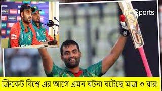 ছক্কা মেরে ইতিহাসের পাতায় তামিম ইকবাল! || Bangladesh cricket news update today 2017, Tamim iqbal