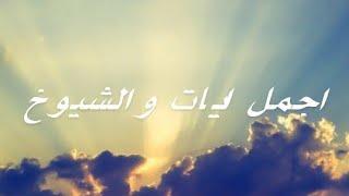 حكم واحكام الحج ــ للشيخ صالح المغامسي