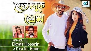 Facebook Prem   ফেসবুক প্রেম   Eleyas Hossain & Tasnim Khan   Eid Exclusive Musical Film 2018