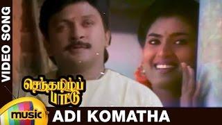 Senthamizh Paattu Tamil Movie Songs   Adi Komatha Video Song   Prabhu   Sukanya   Ilayaraja