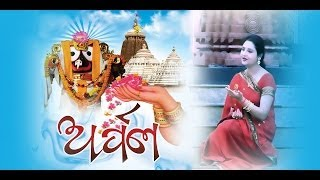 Odia Devotional Song - Aau Thare Tume | Jagannath Bhajan | Sailabhama