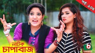 Bangla Comedy Natok | Chapabaj | EP - 135 | ATM Samsuzzaman, Hasan Jahangir, Joy, Eshana, Any