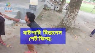 Bangla Funny Video || Bangla Funny Short Film Batpari Business || বাটপারি  বিজনেস (শর্ট ফিল্ম)