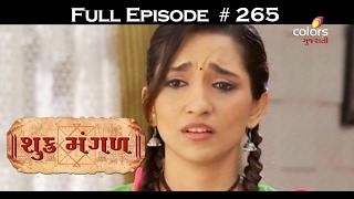 Shukra Mangal - 6th February 2017 - શુક્ર મંગલ - Full Episode