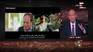 كل يوم - عمرو أديب : أغلب المتعاطفين مع الرئيس هم الكبار .. و الشباب هما المشكلة