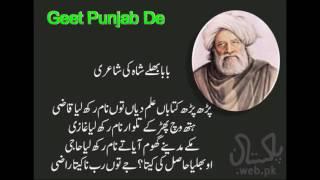 Baba Bulleh Shah Waqiya Zahoor Ahmed Maqbool Ahmed Qawwal