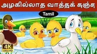 அழகில்லாத வாத்துக் குஞ்சு | Ugly Duckling in Tamil | Fairy Tales in Tamil | Tamil Fairy Tales