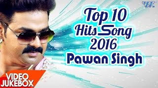 Pawan Singh - HITS TOP 10 SONGS 2016 - Video JukeBOX - Bhojpuri Hot Songs 2017 new