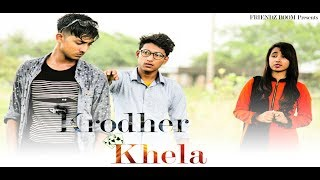 ক্রোধের খেলা (Bangla New Natok 2017) । Krodher Khela Bangla Short Film । FriendZ BooM