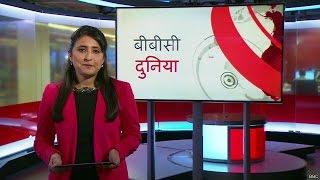 BBC Duniya: 05 October (BBC Hindi)