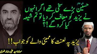Zakir Naik And  Yazeed || Maulana Syed Ali Raza Rizvi | Reply